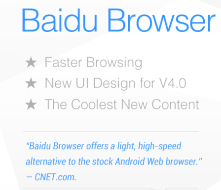 baidu_browser_2.jpg