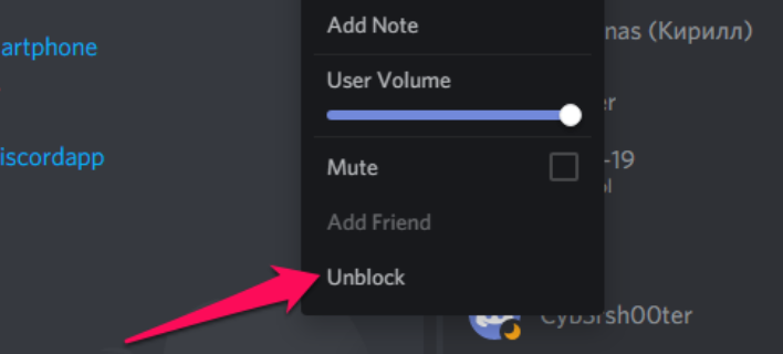 How to Unblock Someone on Discord?
